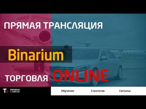 Прямая трансляция пользователя Трейдерша с Одессы