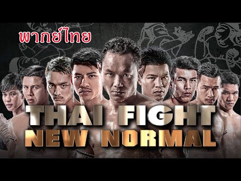 THAI FIGHT NEW NORMAL