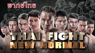 THAI FIGHT NEW NORMAL FULL EVENT -  [THAI VERSION]