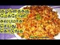 Easy Macaroni   Easy Pasta   Spicy Pasta Recipes   Veg Macaroni in Tamil   Veg Pasta in Tamil