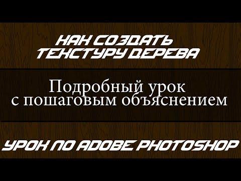 создание текстуры дерева Adobe Photoshop