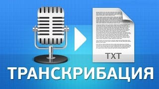 Программа качественного перевода аудио в текст   Speechpad