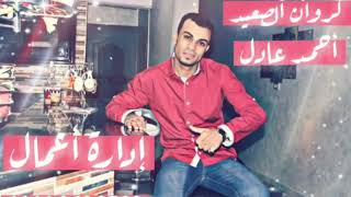 كروان الصعيد أحمد عادل اغنيه عمايل خلاني جديد2019روعه اوعه تفوتك 01003623593
