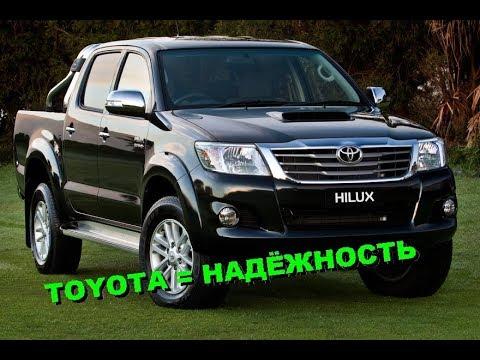 Toyota HILUX 4 года 215000 надёжность