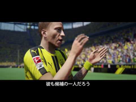 FIFA 17 - 名を刻め - ft. Reus, Hazard, Martial, James