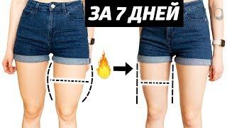 Как УМЕНЬШИТЬ ЛЯШКИ за 7 ДНЕЙ Огненная Тренировка в Домашних Условиях