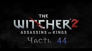 """Прохождение игры """"Ведьмак 2: Убийцы Королей"""", часть 44"""