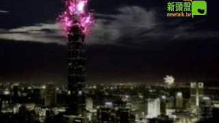 2010年101跨年煙火模擬動畫搶先看 by newtalk.tw