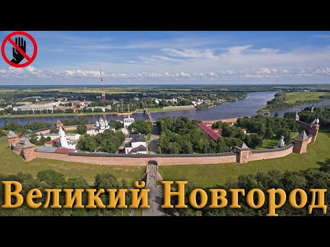 Великий Новгород Древнейший Город России Кремль Тысячелетний Софийский Собор