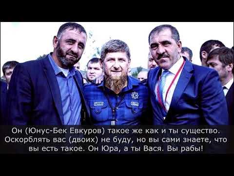 Смотреть Ингуши Кадырову: мы знаем «что» ты есть в действительности онлайн