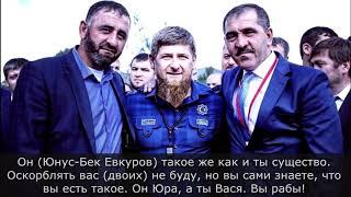 Ингуши Кадырову: мы знаем «что» ты есть в действительности