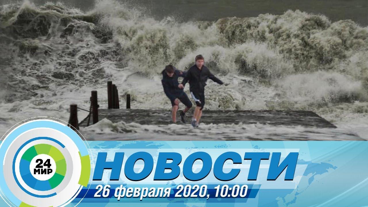 Пропавшие мальчики, коронавирус || Новости 10:00 от 26.02.2020 Смотри на OKTV.uz