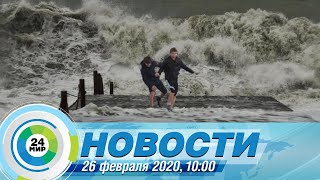 Пропавшие мальчики, коронавирус    Новости 10:00 от 26.02.2020