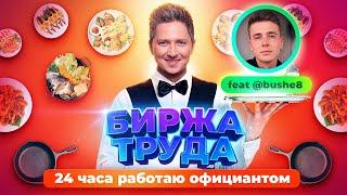 БИРЖА ТРУДА - ОФИЦИАНТ || feat BUSHE8