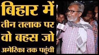 Bihar के Aurangabad में एक रंग कर्मी ने बताया, क्या होता है Triple Talaq? Lok Sabha Election 2019