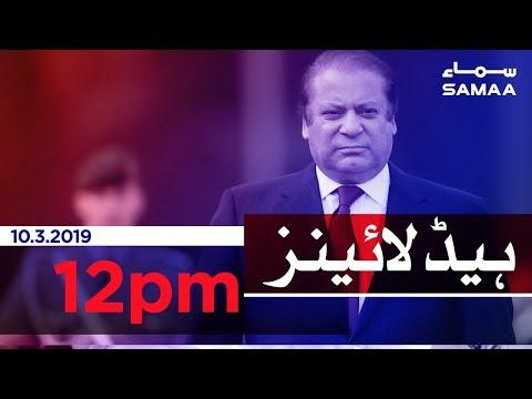 samaa-headlines---12pm---10-march-2019