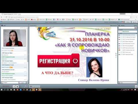 СОПРОВОЖДЕНИЕ новичка Ирина Валеева 31.10.2016