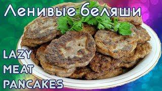 Ленивые беляши - быстрые пирожки / Lazy meat pancakes recipe ♡ English subtitles