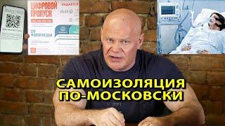 Самоизоляция по-московски. Некомпетентность? Вредительство? Преступление?