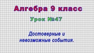 Алгебра 9 класс (Урок№47 - Достоверные и невозможные события.)