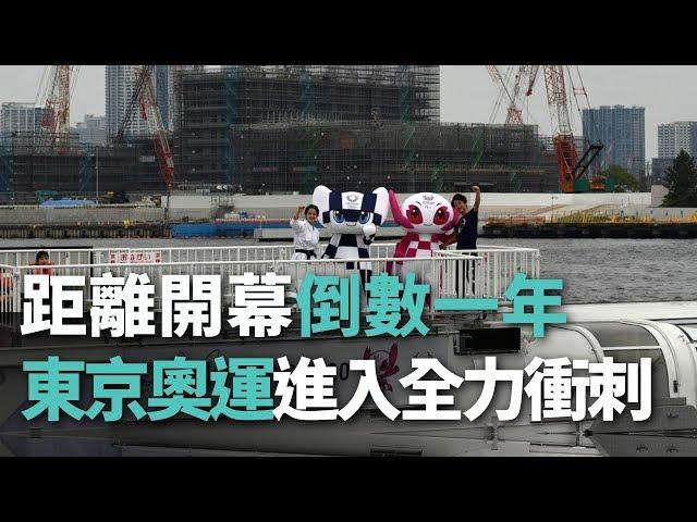 距離開幕倒數一年 東京奧運進入全力衝刺【央廣國際新聞】