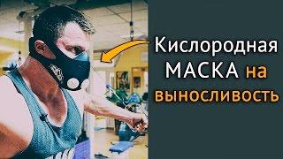 видео Тренировочные маски для выносливости