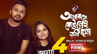Amar To Keo Nei Tumi Chara Belal Khan And Nodi Mp3 Song Download
