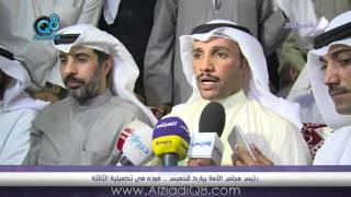 كلمة مرزوق الغانم بعد فوز علي الخميس: الشعب أختاره ليكون بمقاعد النواب بنسبة مشاركة عالية