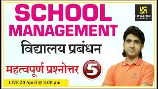 School Management (Part 5) | विद्यालय प्रबंधन | Important Questions | By Mukesh Sir