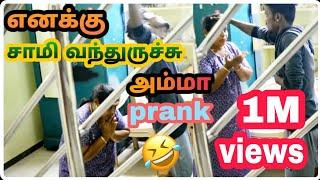 Download lagu mom prank | எனக்கு சாமி வந்துருச்சு அம்மா | fun boy Arun Coimbatore 2020