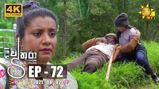 Divithura - දිවිතුරා | Episode 72 | 2021-08-02 Thumbnail