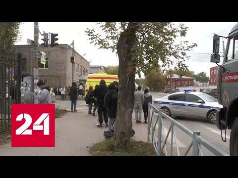 Убийства в вузе в Перми: президент выразил соболезнования - Россия 24 