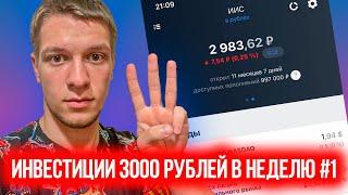 Инвестирую по 3000 рублей в неделю в Тинькофф Инвестиции #1. ETF. Акции. Инвестиции 2020.