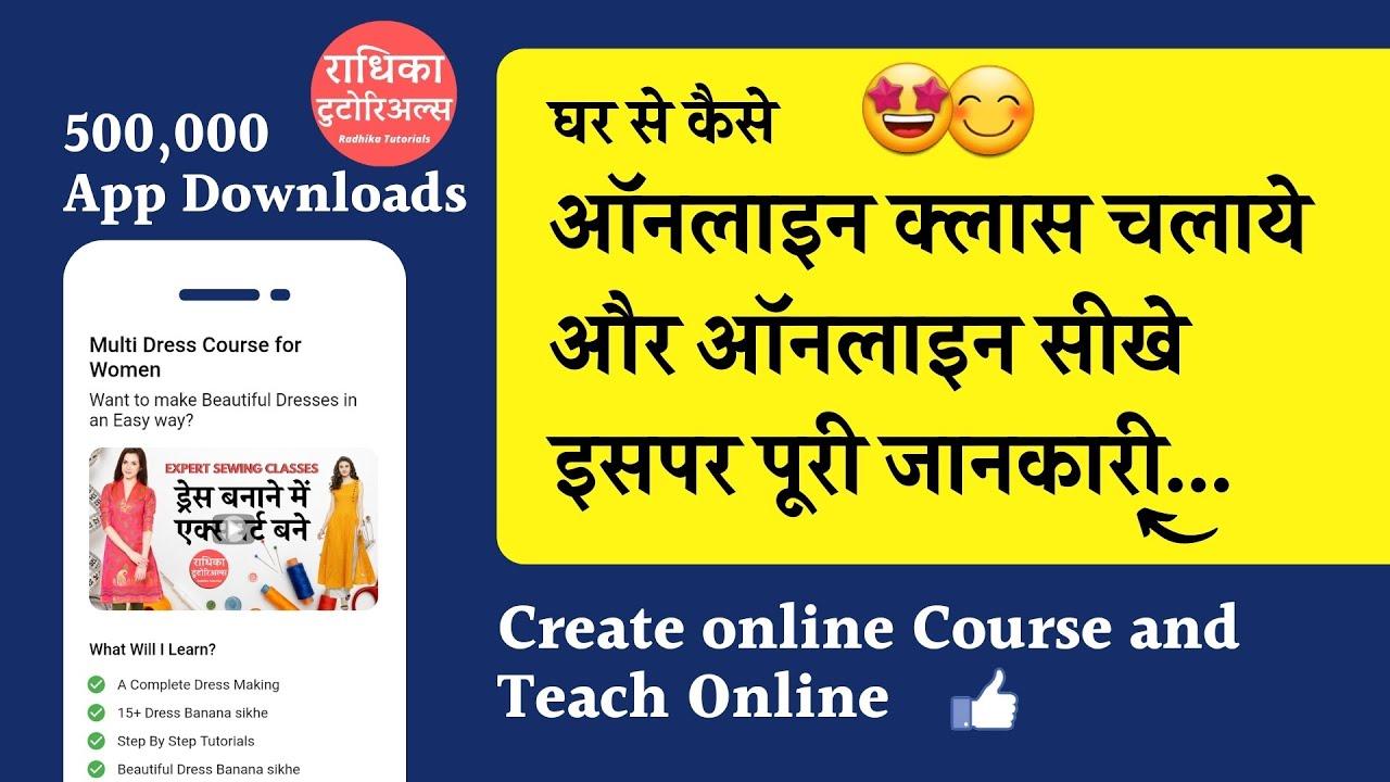 How we get 500,000+ Downloads | Announcement | #RadhikaTutorialsUpdates| OpenStuff