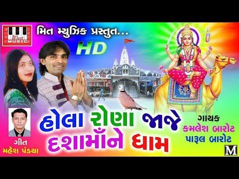 Dashama Na Hola Rona | Kamlesh Barot | Parul Barot | Mahesh Pandya | Dashama New Song 2017