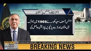 Watch Special Report on new CJP Justice Asif Saeed Khosa's bio
