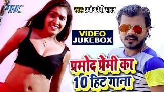 #Pramod Premi Yadav का टॉप 10 जबरदस्त वीडियो सांग   #Video Jukebox   Bhojpuri Hit Song