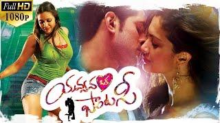 Yavvanam Oka Fantasy Latest Telugu Full Movie || 2015
