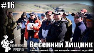 Отчет о рыбалке. Озеро Ильмень. Рыбалка Волгоградская область