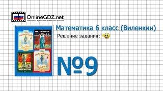 Задание № 9 - Математика 6 класс (Виленкин, Жохов)