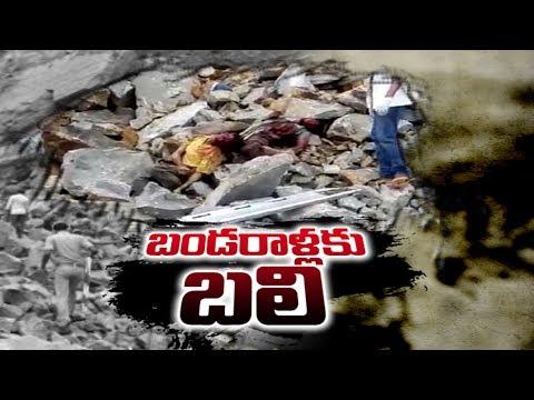 6 Dies in Phirangipuram Mining Blasting at Guntur District    2 Seriously Injured