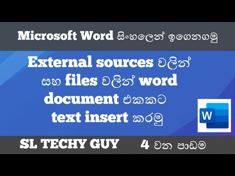 Lesson 04 : How to insert text from file and external source to Word document : Sinhala