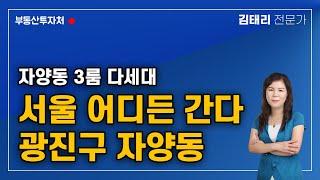 서울 어디든 가기 좋은 광진구 자양동 투자처