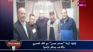 نشرة أخبار المصري| انتهاء أزمة