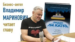 Владимир Маринович читает книгу Станислава Логунова «Лидер на катке»
