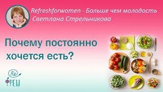 Светлана Стрельникова Почему постоянно хочется есть?