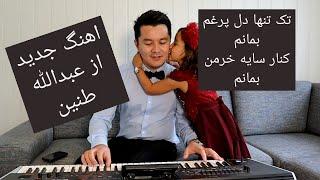 تک تنها دل پرغم بمانم با صدای عبدالله طنینTaki Tanha/ Abdullah Tenin/ hazaragi New song/ هزارگی جدید