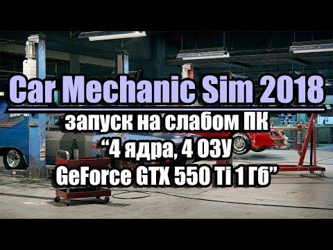 Тест Car Mechanic Simulator 2018 запуск на слабом ПК (4 ядра, 4 ОЗУ, GeForce GTX 550 Ti 1 Гб)