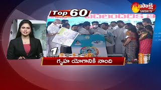 Sakshi Speed News   News@60   Top Headlines@6AM - 3rd June 2021   Sakshi TV