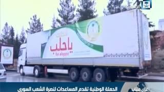الحملة الوطنية تقدم المساعدات لنصرة الشعب السوري